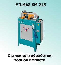 banner_YILMAZ-КМ-215-260×280-compressor