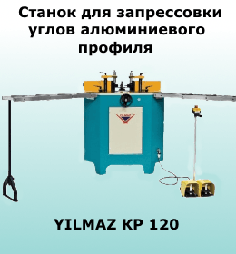 banner_YILMAZ-КР-120-260×280-compressor